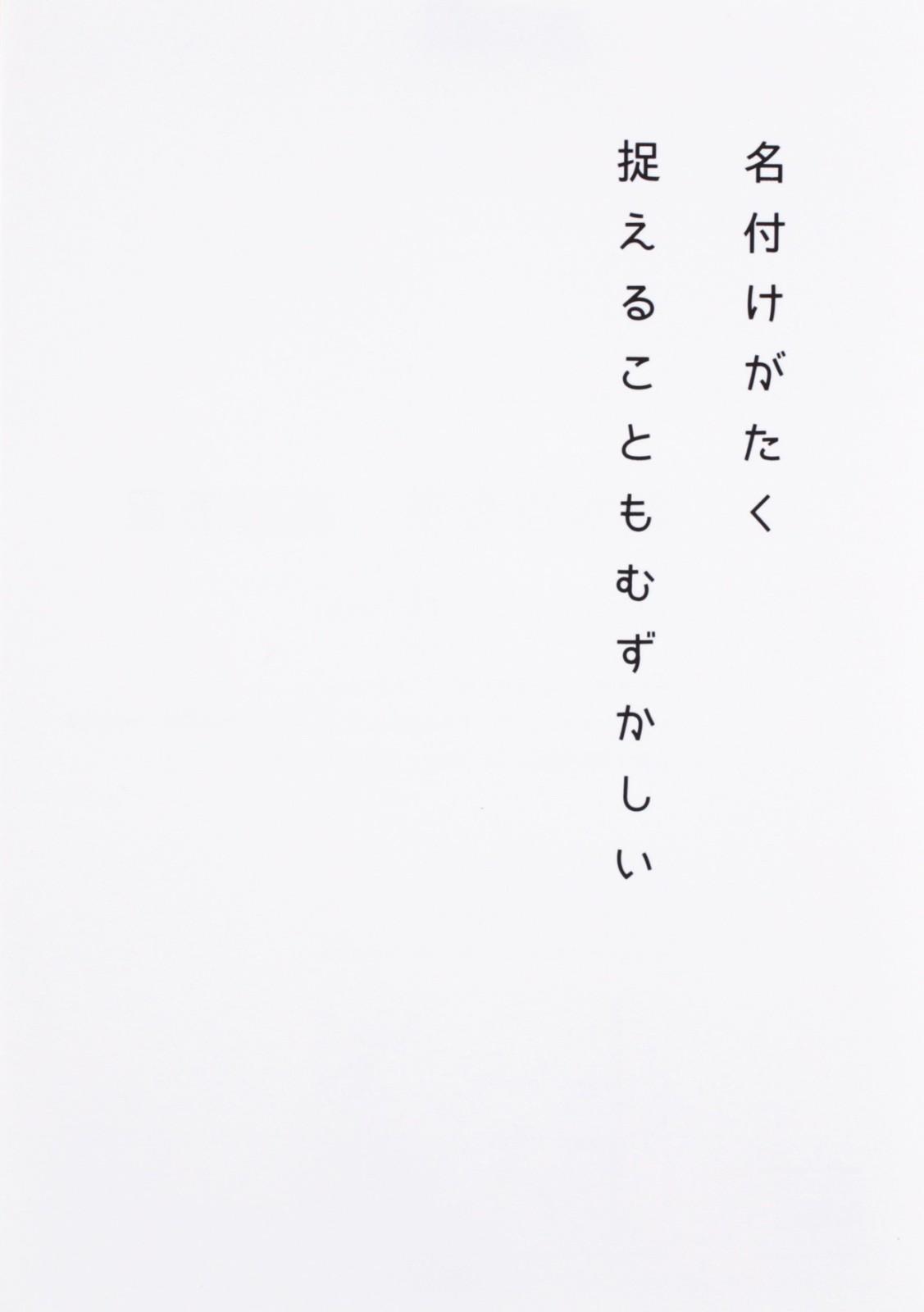 栗本百合子 × 髙柳恵里|名付けがたく捉えることもむずかしい